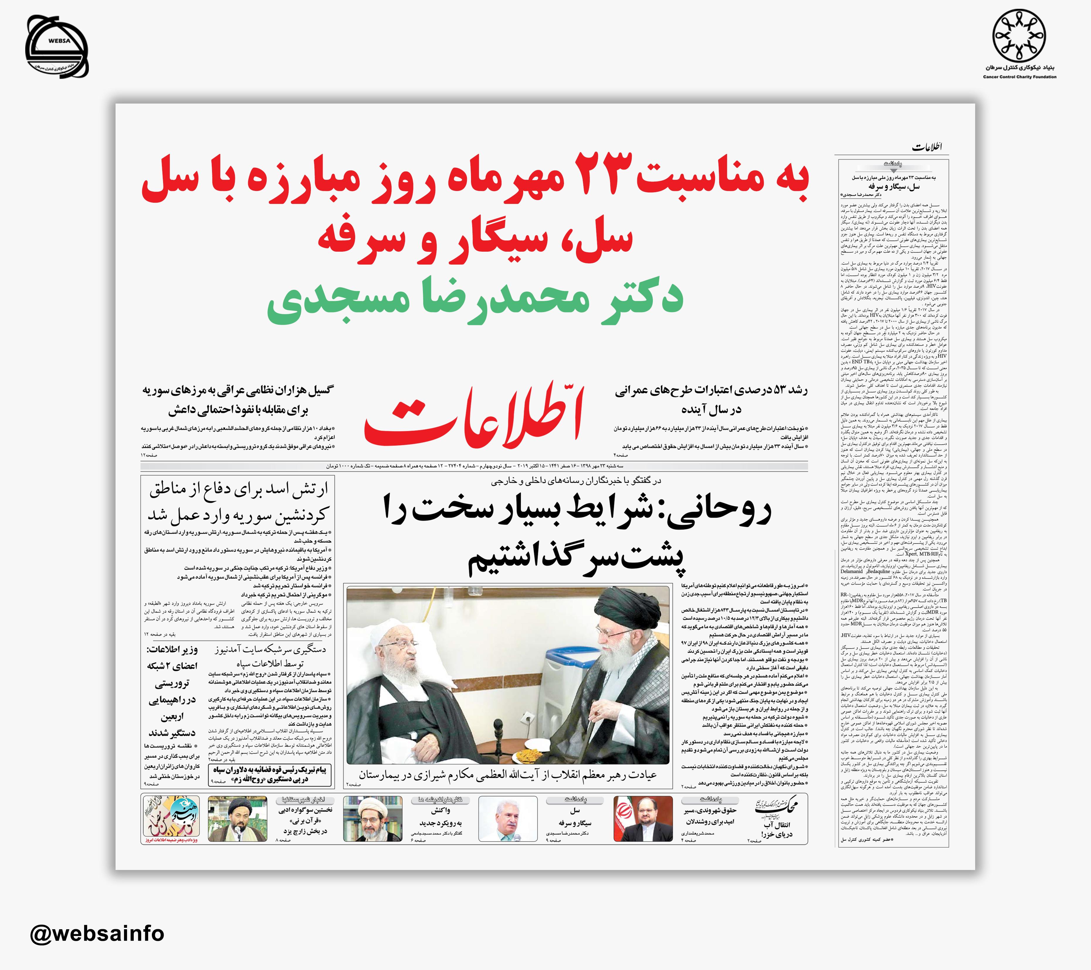 """به مناسبت۲۳ مهرماه روز مبارزه با سل """"سل، سیگار و سرفه""""/ دکتر محمدرضا مسجدی"""