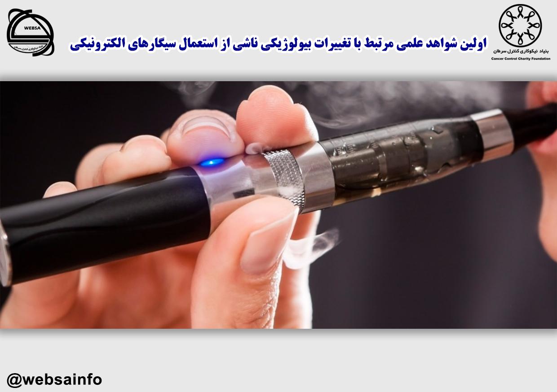 اولین شواهد علمی مرتبط با تغییرات بیولوژیکی ناشی از استعمال سیگارهای الکترونیکی