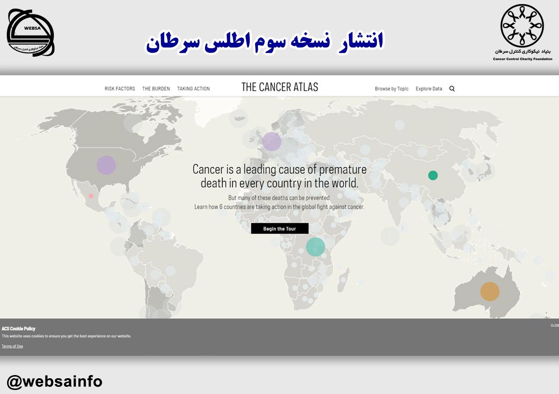 انتشار  نسخه سوم اطلس سرطان
