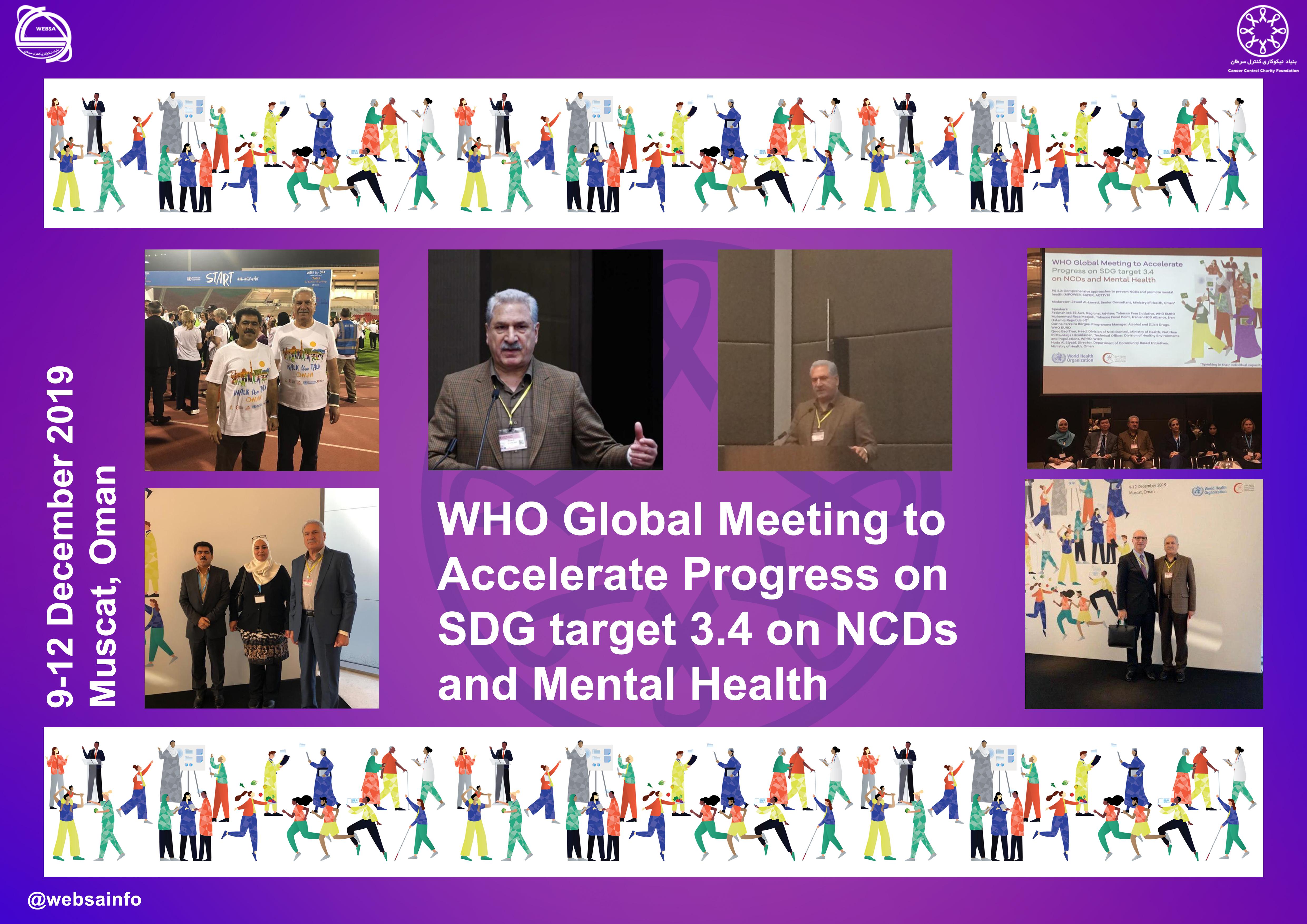 نشست جهانی WHO برای تسریع پیشرفت در مورد اهداف SDG 3.4 در مورد بیماریهای جسمی و روانی