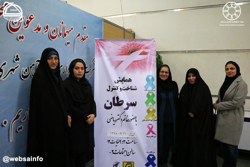 برگزاری گارگاه آموزشی کنترل سرطان در محل سالن اجتماعات شرکت راه آهن شهری تهران و حومه ۹۸/۰۹/۱۷