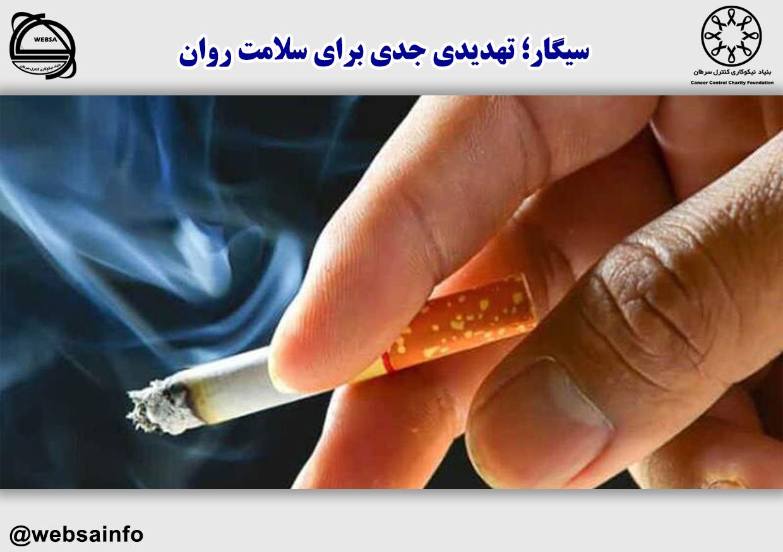 سیگار؛ تهدیدی جدی برای سلامت روان