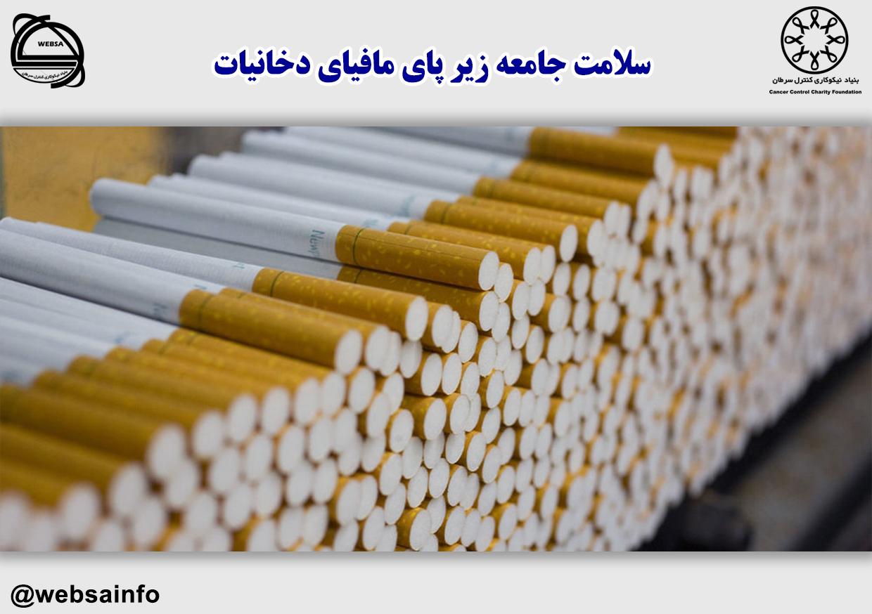 سلامت جامعه زیر پای مافیای دخانیات