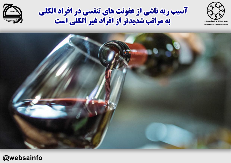آسیب ریه ناشی از عفونت های تنفسی در افراد الکلی به مراتب شدیدتر از افراد غیر الکلی است