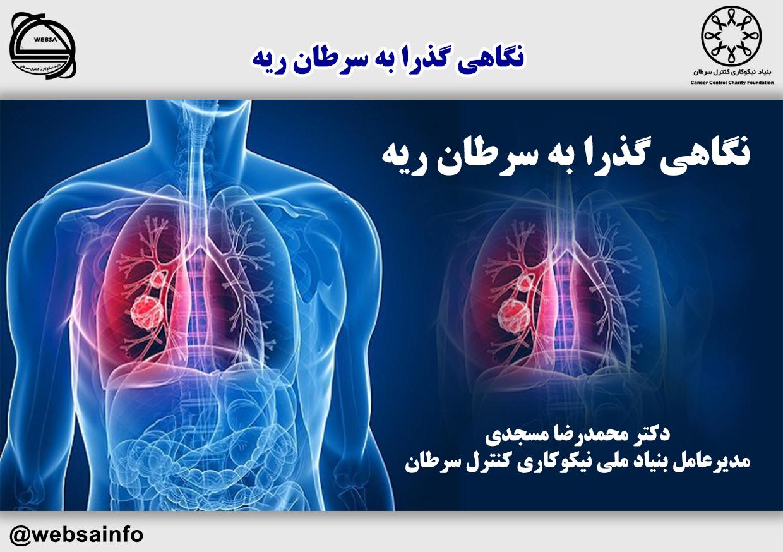 نگاهی گذرا به سرطان ریه