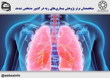متخصصان برتر پژوهش بیماریهای ریه در کشور مشخص شدند