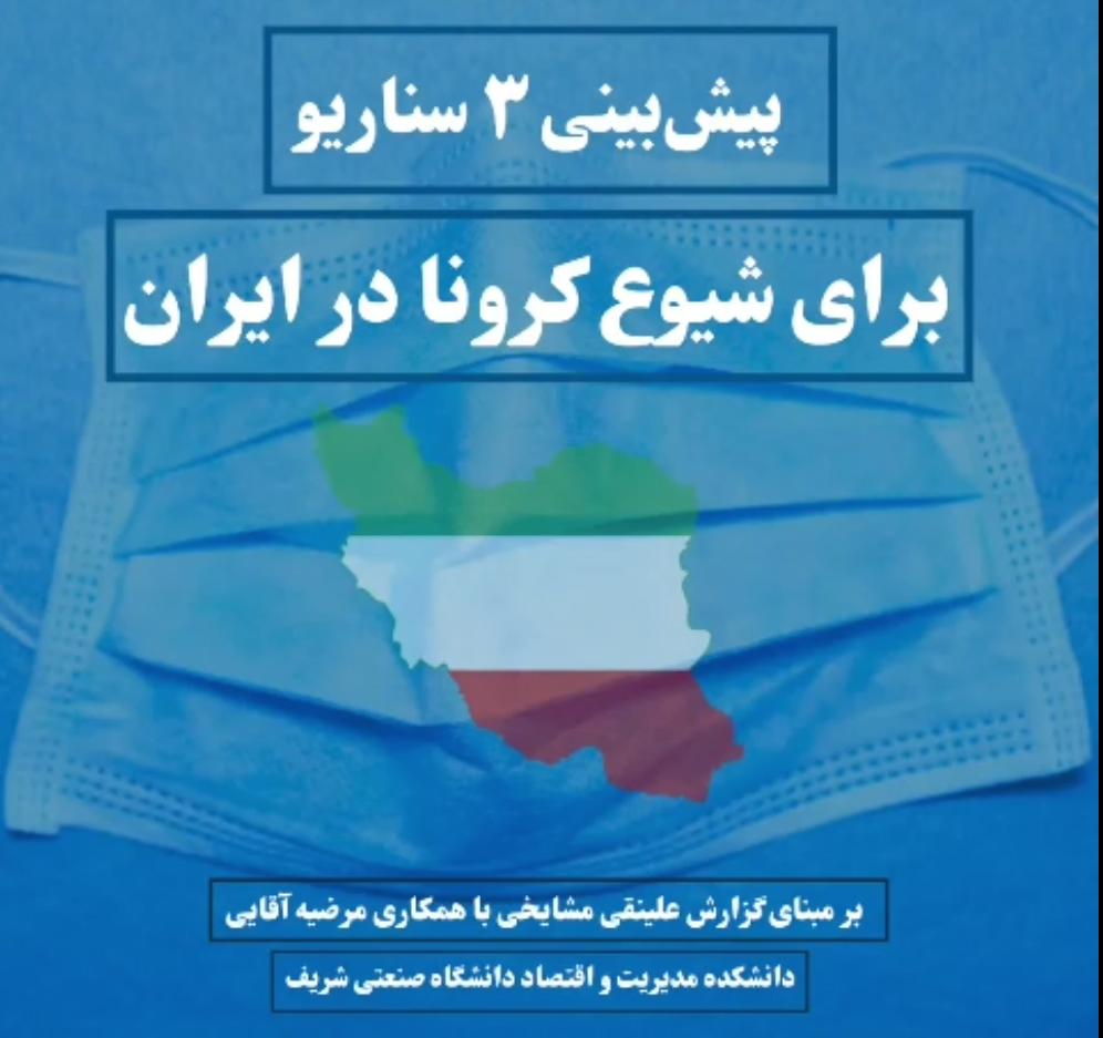 پیش بینی ۳ سناریو برای شیوع کرونا در ایران
