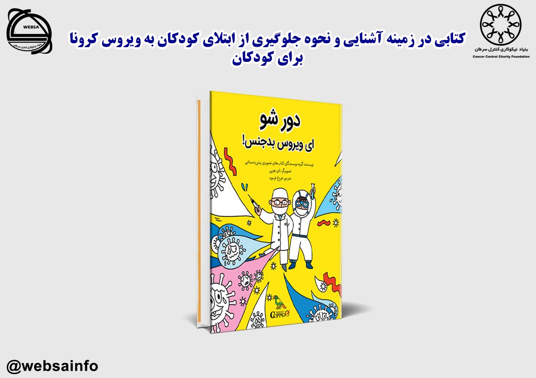 کتابی در زمینه آشنایی و نحوه جلوگیری از ابتلای کودکان به ویروس کرونا برای کودکان