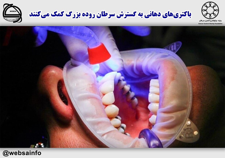 باکتریهای دهانی به گسترش سرطان روده بزرگ کمک میکنند