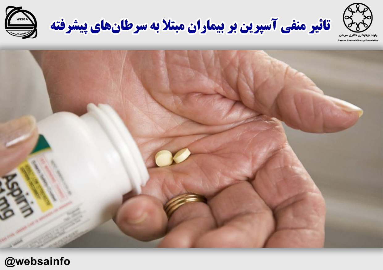 تاثیر منفی آسپرین بر بیماران مبتلا به سرطانهای پیشرفته