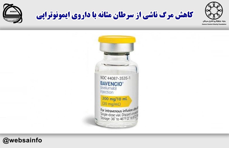 کاهش مرگ ناشی از سرطان مثانه با داروی ایمونوتراپی