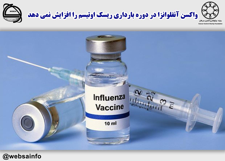 واکسن آنفلوانزا در دوره بارداری ریسک اوتیسم را افزایش نمی دهد