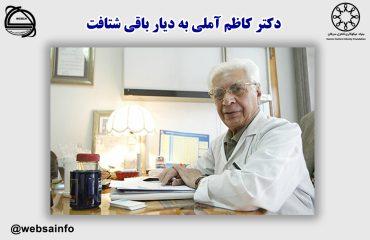 دکتر کاظم آملی به دیار باقی شتافت