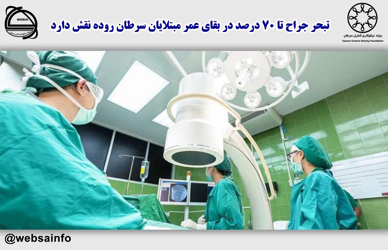 تبحر جراح تا ۷۰ درصد در بقای عمر مبتلایان سرطان روده نقش دارد
