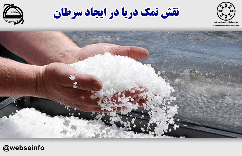 نقش نمک دریا در ایجاد سرطان
