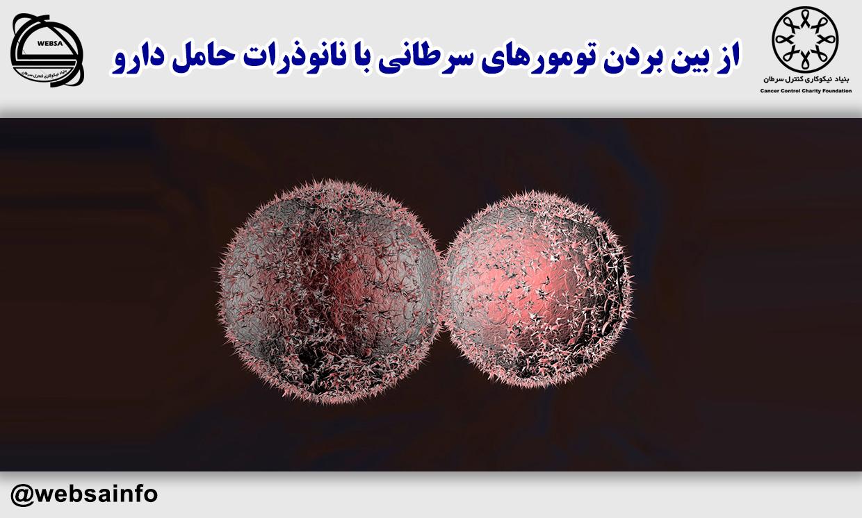 از بین بردن تومورهای سرطانی با نانوذرات حامل دارو