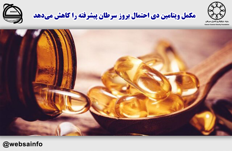 مکمل ویتامین دی احتمال بروز سرطان پیشرفته را کاهش میدهد