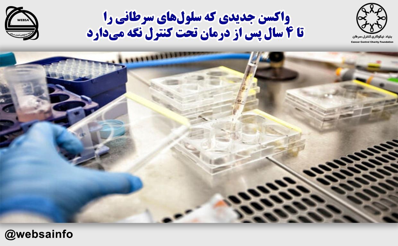واکسن جدیدی که سلولهای سرطانی را تا ۴ سال پس از درمان تحت کنترل نگه میدارد