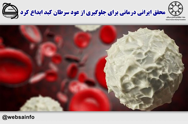 محقق ایرانی درمانی برای جلوگیری از عود سرطان کبد ابداع کرد