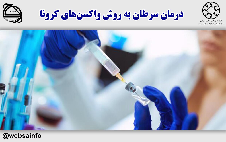 درمان سرطان به روش واکسنهای کرونا