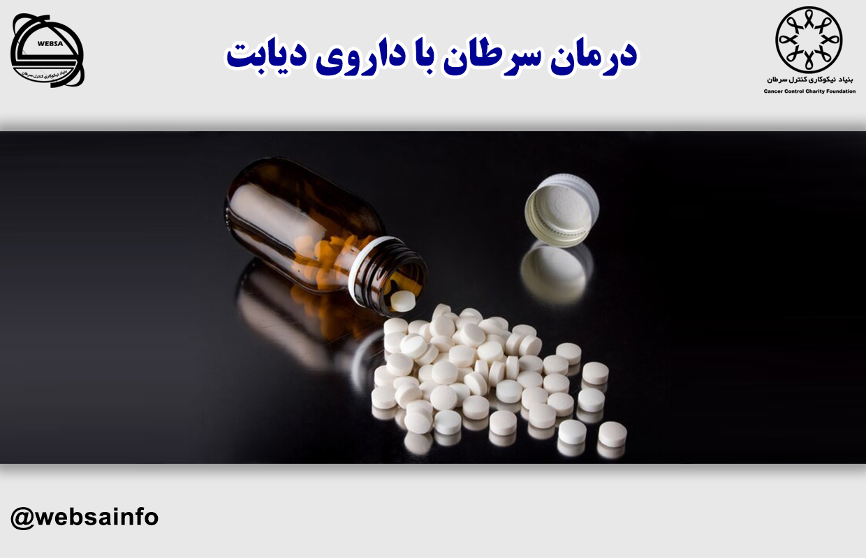 درمان سرطان با داروی دیابت