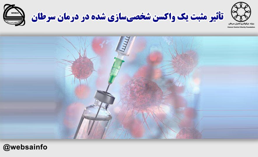 تأثیر مثبت یک واکسن شخصیسازی شده در درمان سرطان