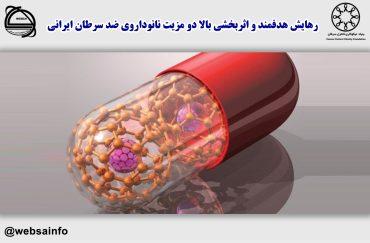 رهایش هدفمند و اثربخشی بالا دو مزیت نانوداروی ضد سرطان ایرانی