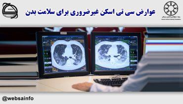 عوارض سی تی اسکن غیرضروری برای سلامت بدن