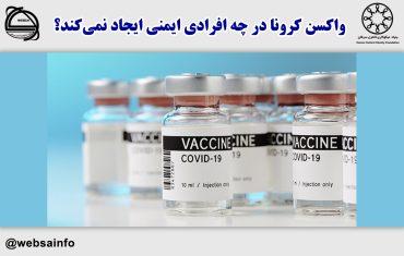 واکسن کرونا در چه افرادی ایمنی ایجاد نمیکند؟